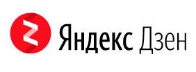 Подписывайтесь на Яндекс Дзен